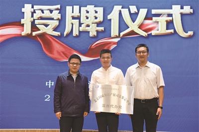 中国知识产权研究会北京国威知识产权司法鉴定中心温州代办处授牌