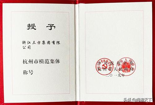 """浙江三方控制阀股份喜获""""2019年杭州市模范集体"""" 光荣称号"""