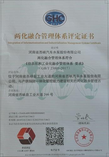西泵公司順利通過兩化融合管理體系認證