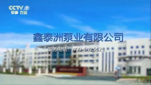 「喜报」祝贺鑫泰洲水泵荣登CCTV-7品牌展播!