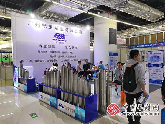 广州标宝泵业有限公司参加2019第三届中国(淄博)通用机械博览会暨泵阀流体设备、化工装备、环保设备展览会