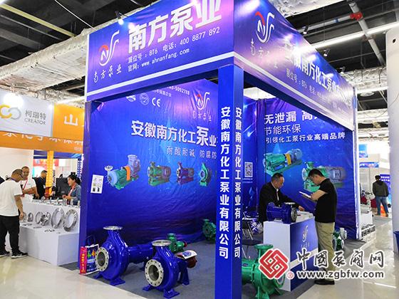 安徽南方化工泵业有限公司参加2019第三届中国(淄博)通用机械博览会暨泵阀流体设备、化工装备、环保设备展览会