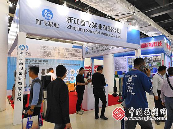 浙江首飞泵业有限公司参加2019第三届中国(淄博)通用机械博览会暨泵阀流体设备、化工装备、环保设备展览会