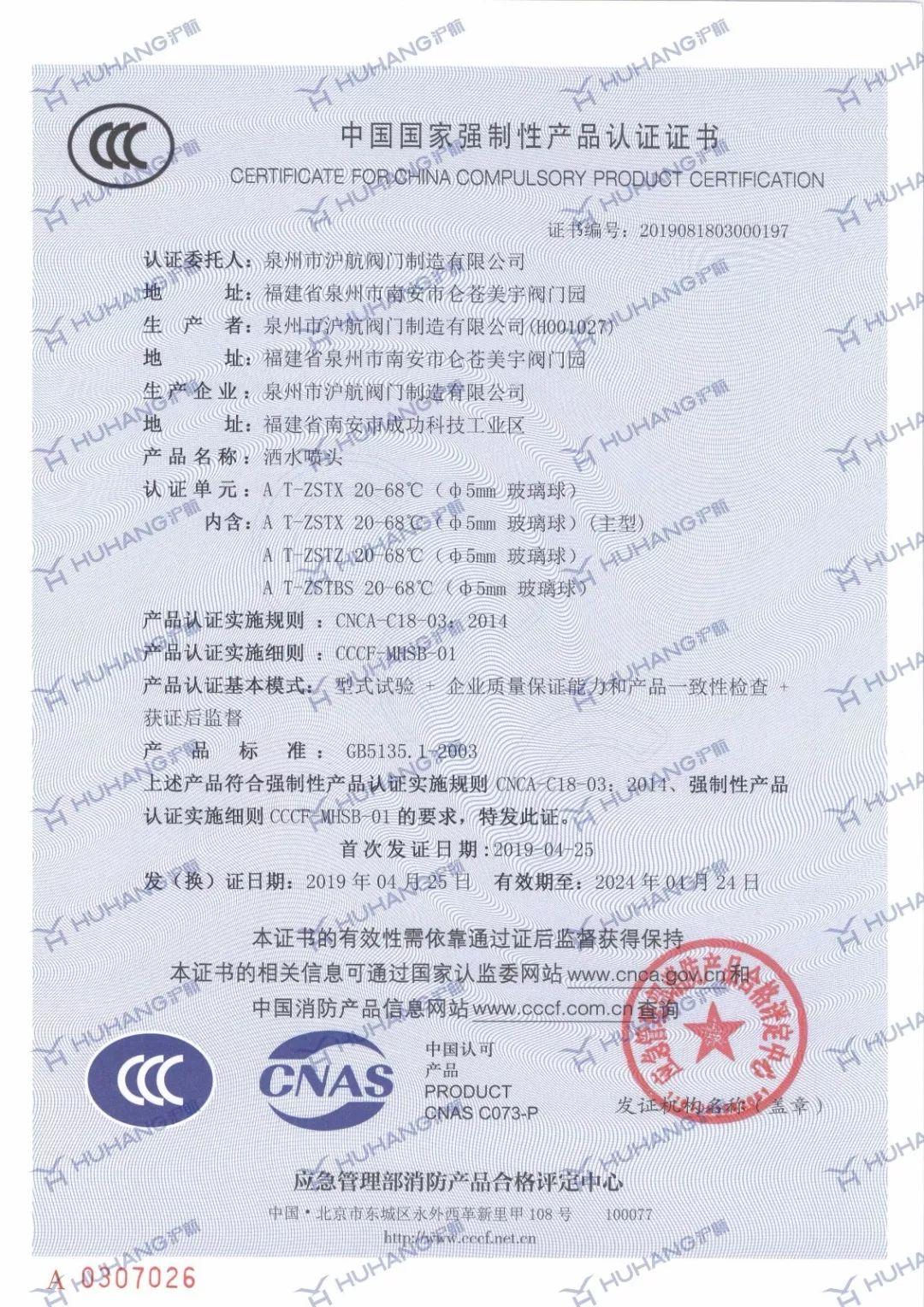 沪航科技集团已完成自动喷水灭火系统十五个系列,共58个产品的CCC换版工作