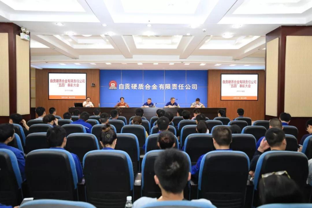 """自贡硬质合金有限责任公司团委组织开展""""五四""""表彰大会"""