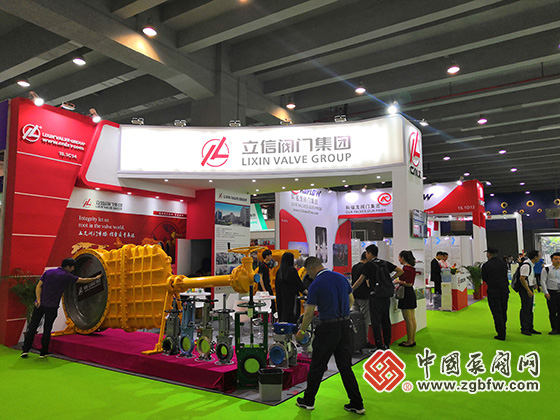立信阀门参加第22届广州国际流体展暨泵阀门管道展览会