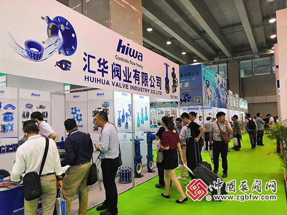 汇华阀门参加第22届广州国际流体展暨泵阀门管道展览会