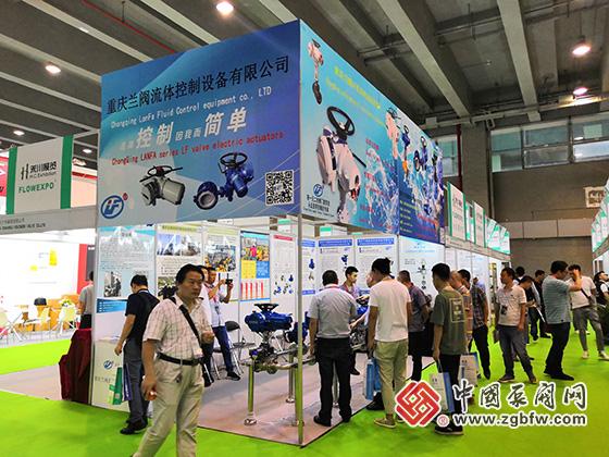 重庆兰阀流体控制设备有限公司参加第22届广州国际流体展暨泵阀门管道展览会