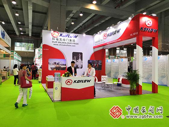 科福龙阀门参加第22届广州国际流体展暨泵阀门管道展览会