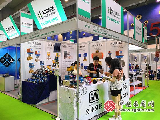 久佳自控阀门参加第22届广州国际流体展暨泵阀门管道展览会