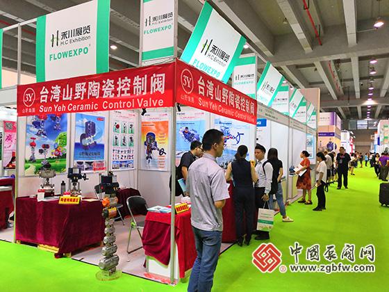 山野陶瓷阀门参加第22届广州国际流体展暨泵阀门管道展览会