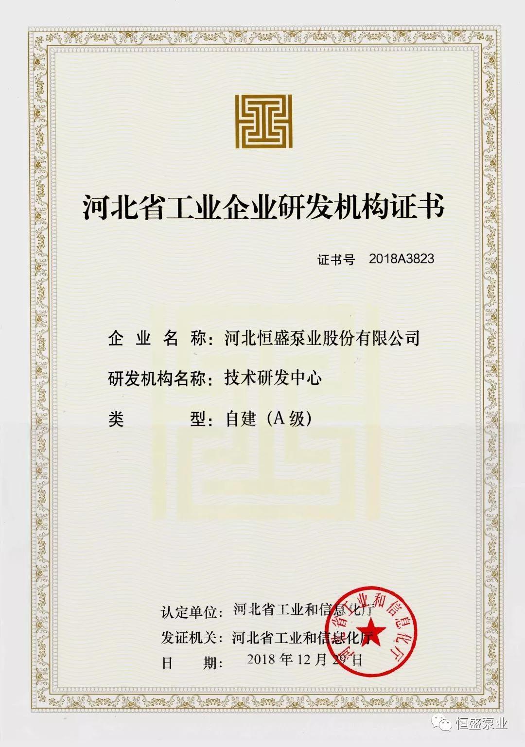 恒盛泵业获河北省工业企业研发机构(A级)证书