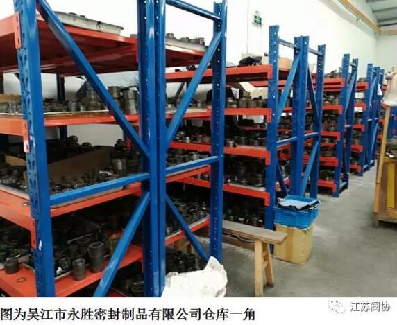 吴江市永胜密封制品公司:不断在阀门密封件产品品质上提升档次