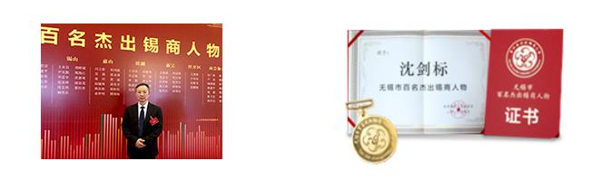 """沈剑标董事长荣膺""""第二届无锡市百名锡商杰出人物""""称号"""