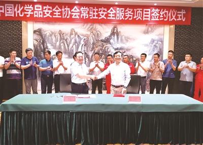 化学品安全协会常驻式服务沧州