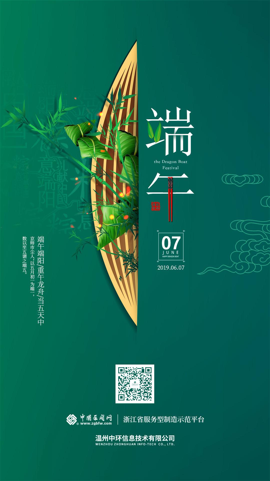中国泵阀网2019年端午放假通知