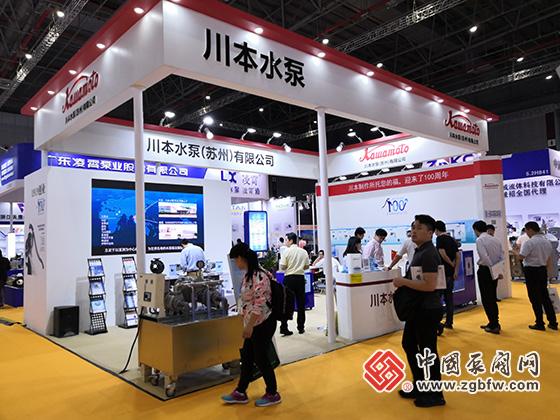 川本水泵(苏州)有限公司参加2019第八届上海国际泵管阀展览会