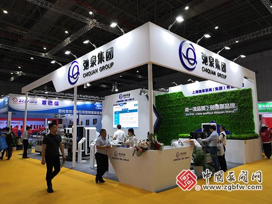 驰泉集团参加2019第八届上海国际泵管阀展览会