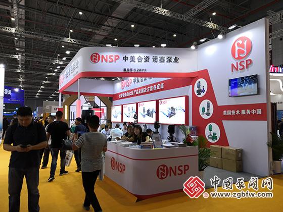 诺赛泵业参加2019第八届上海国际泵管阀展览会