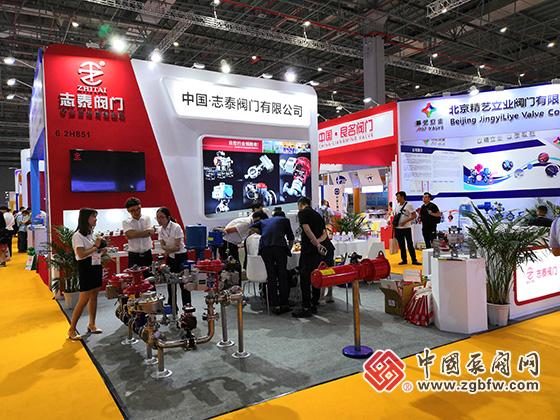 志泰阀门有限公司参加2019第八届上海国际泵管阀展览会