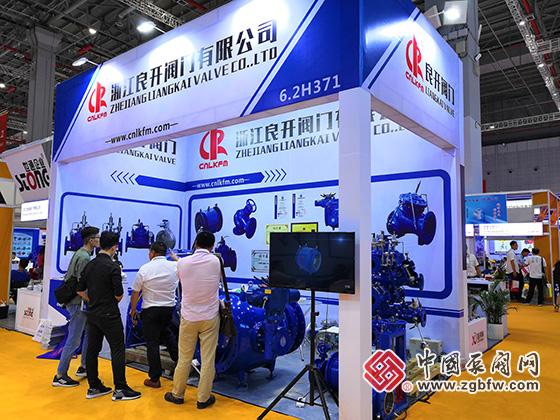 浙江良开阀门有限公司参加2019第八届上海国际泵管阀展览会
