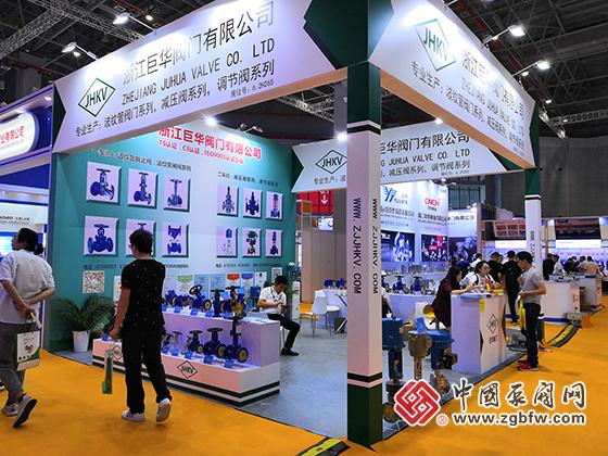 浙江巨华阀门有限公司参加2019第八届上海国际泵管阀展览会