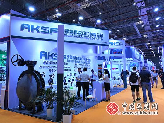 天津埃克森阀门有限公司参加2019第八届上海国际泵管阀展览会