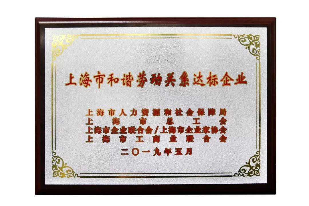"""连成集团荣获""""上海市和谐劳动关系单位""""称号"""