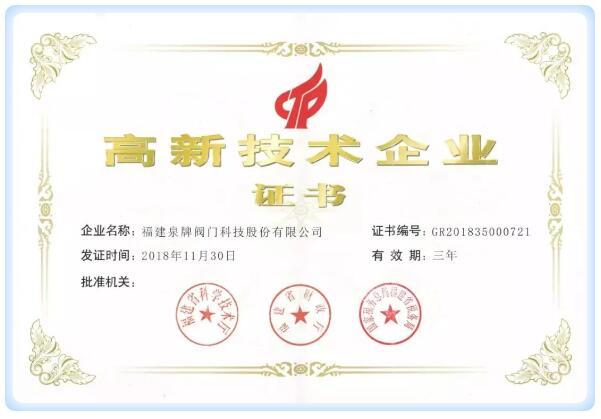 福建省高新技術企業