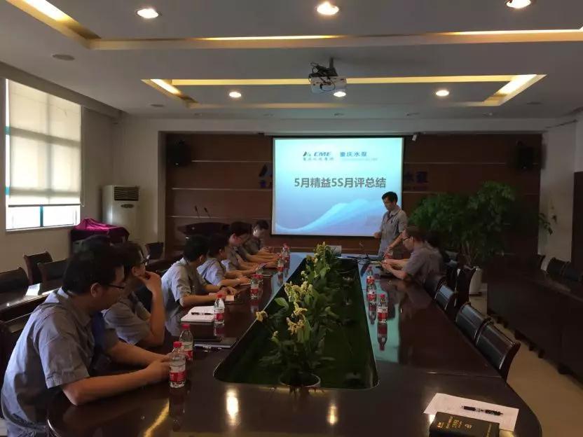 重庆水泵召开5月5S月度总结会