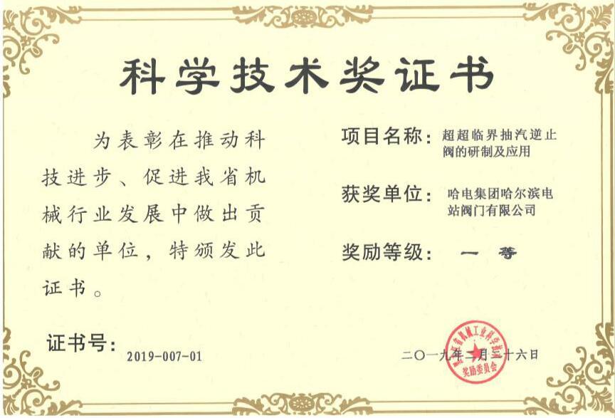 哈电阀门公司喜获黑龙江省机械工业科技进步一等奖