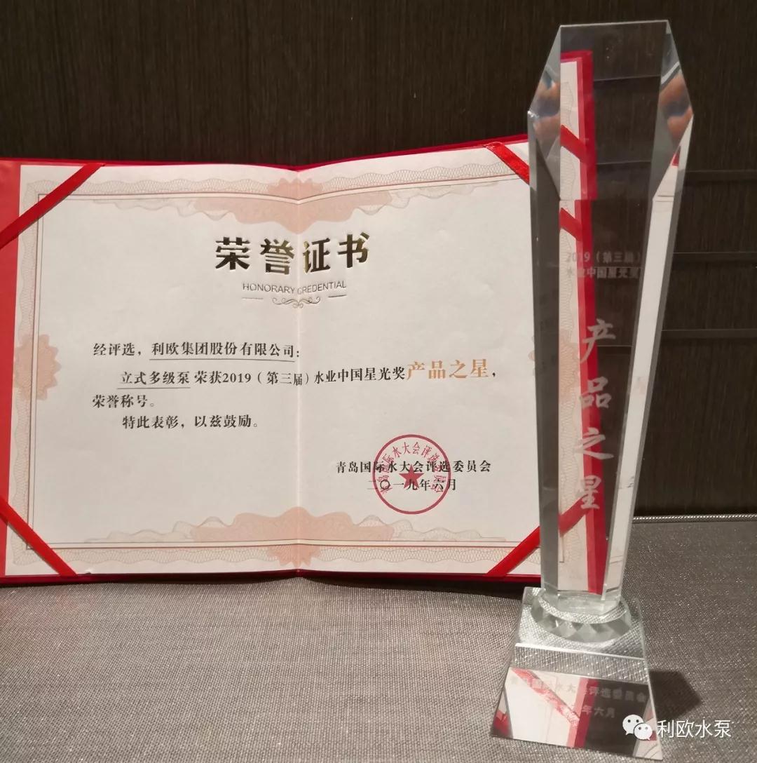 """利欧集团立式多级泵荣获2019水业中国星光奖""""产品之星""""荣誉称号"""