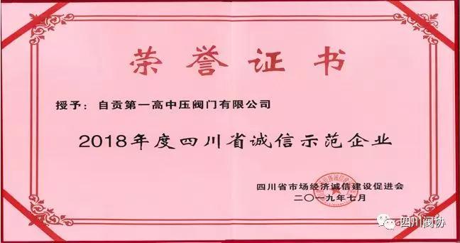 """自贡第一高中压阀门有限公司获四川首批""""诚信示范企业""""会员单位称号"""