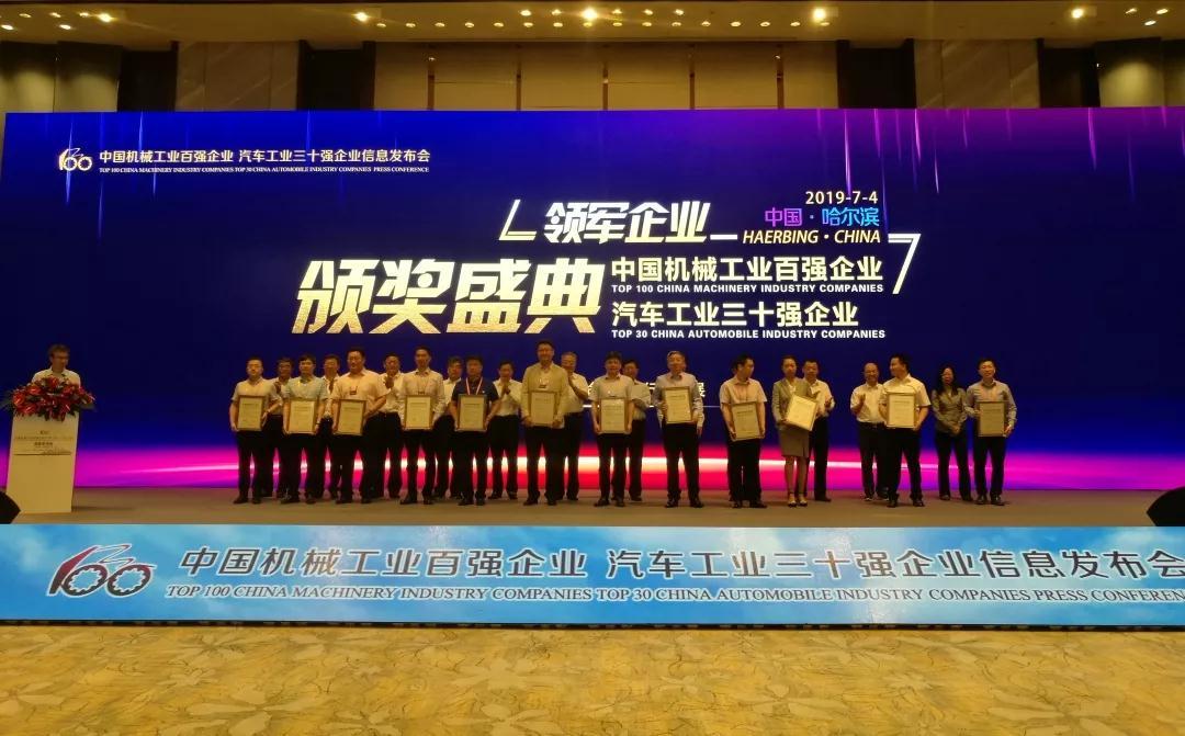 喜讯!南方中金环境股份有限公司入围2018年中国机械工业百强