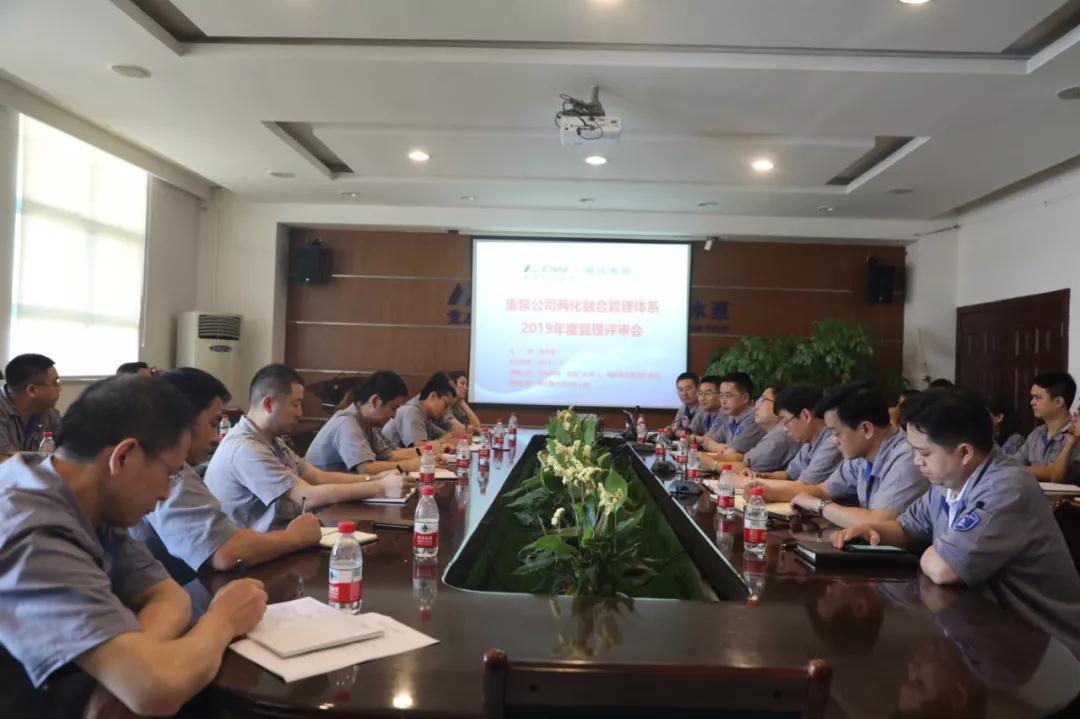 重庆水泵:召开两化融合管理体系管理评审会