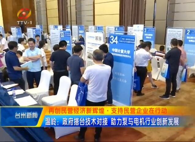 温岭:政府搭台技术对接 助力泵与电机产业创新发展