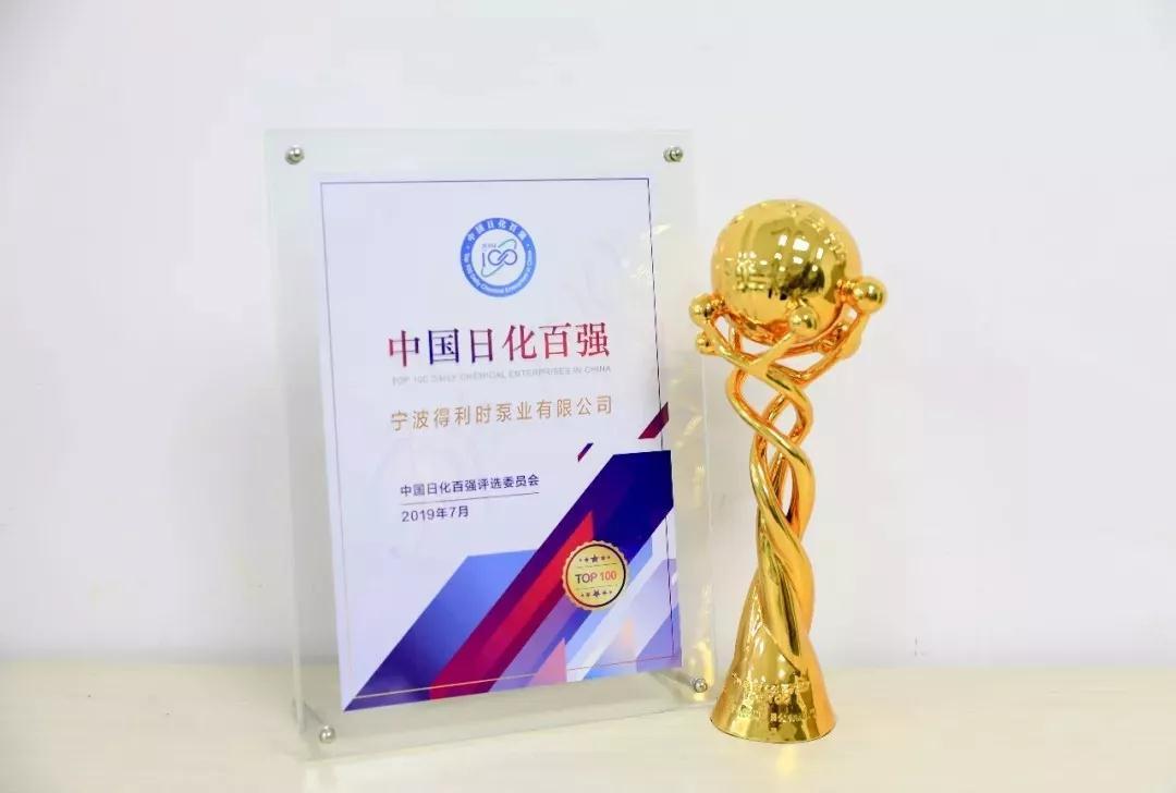 """得利时泵业荣获""""2019中国日化百强"""""""