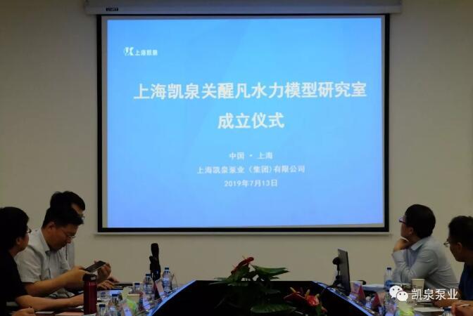 上海凯泉关醒凡水力模型研究室成立仪式现场