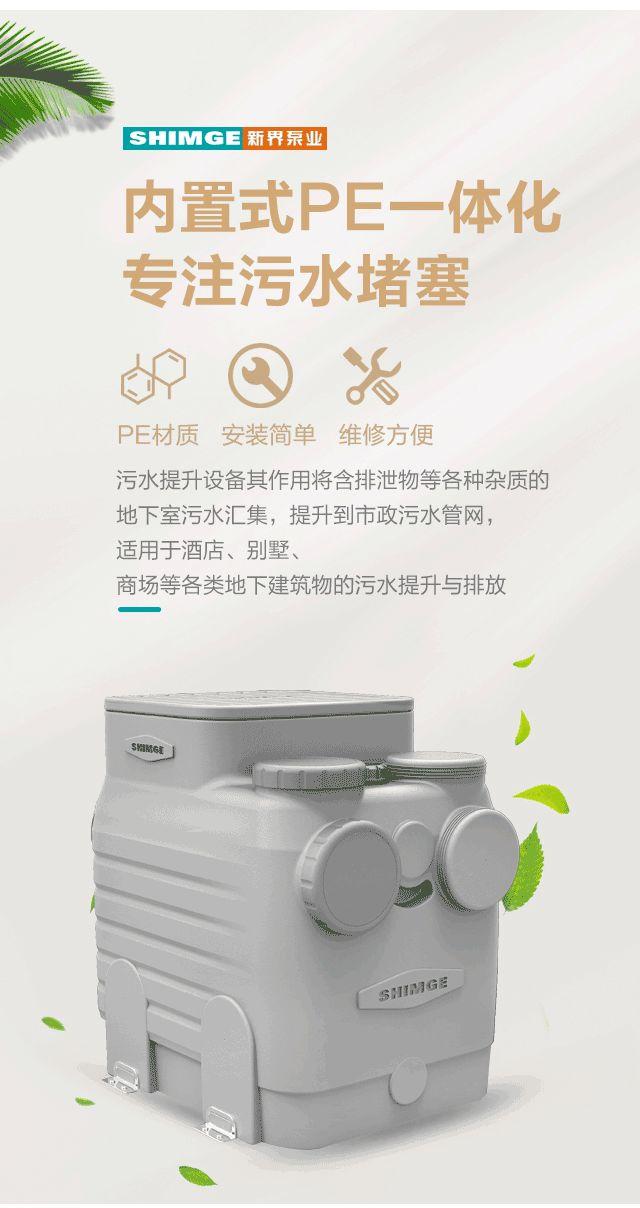 新界泵业污水提升器上市――畅通生活的每一步!