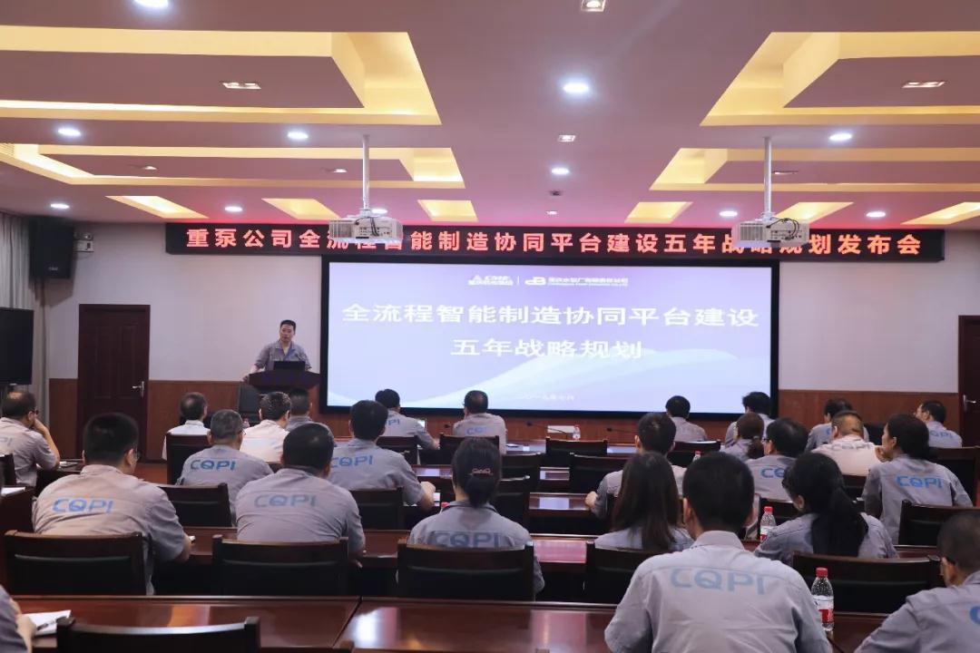 重庆水泵:发布全流程智能制造协同平台建设五年规划