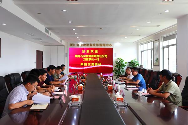 镇海石化物流董事长刘智勐一行到浙江省特科院交流