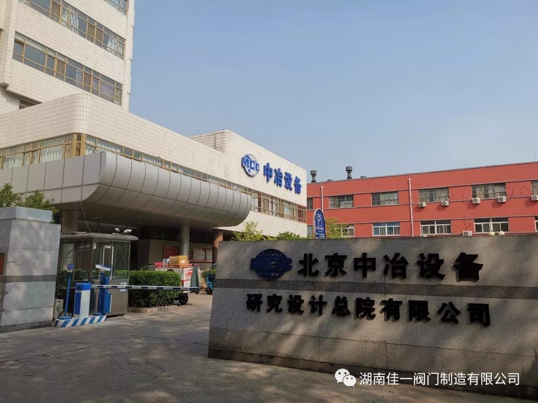 9.中冶设备研究设计总院有限公司2019-2020年度项目框架合同