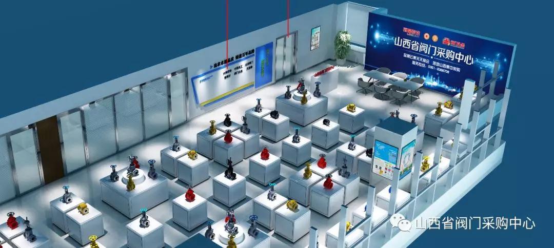 图:山西省阀门采购中心展厅规划