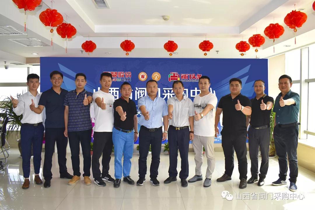 图:太原市南安商会祝贺施博尔集团入驻山西省阀门采购中心