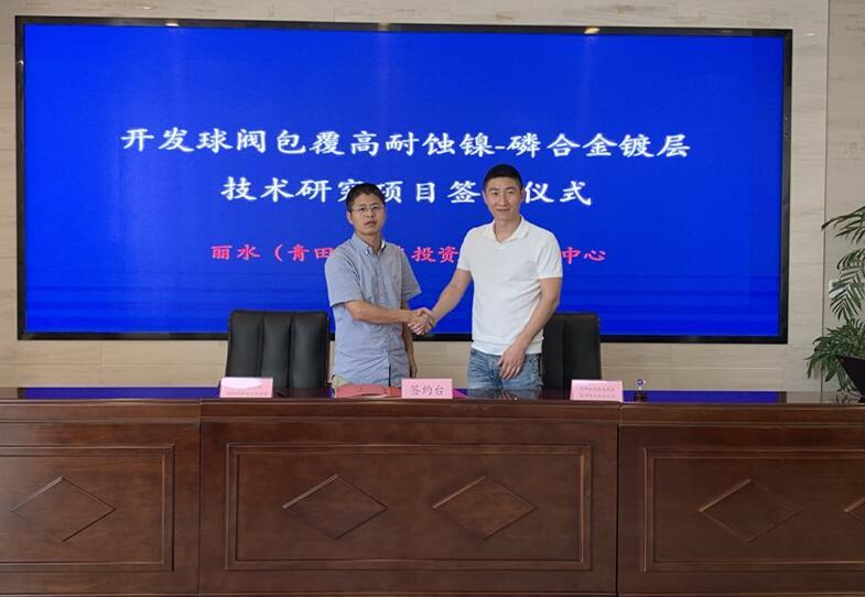 青田县成功签约两项阀门科技成果转化项目