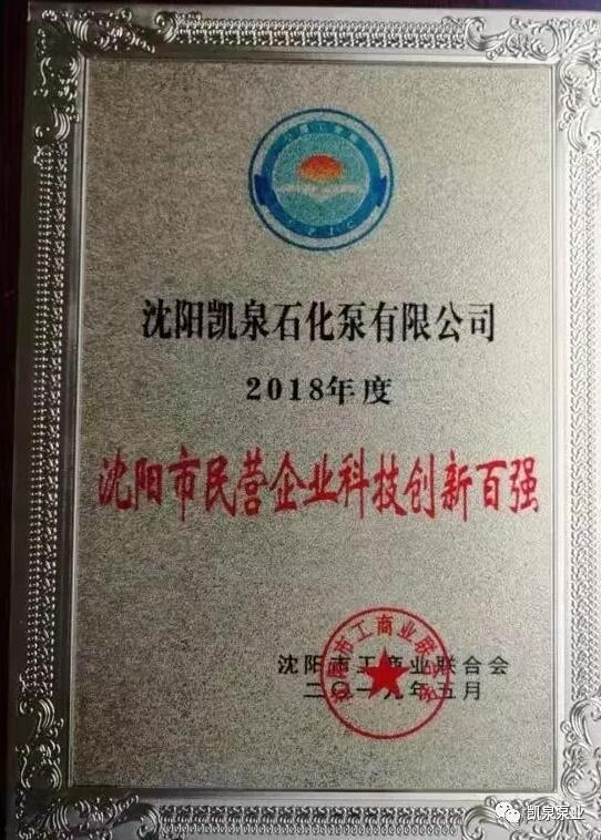 """沈阳凯泉石化泵有限公司荣获""""沈阳市民营企业科技创新百强"""""""