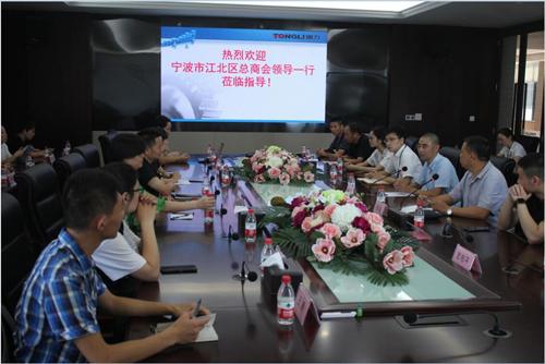 宁波市江北区总商会考察团来访通力