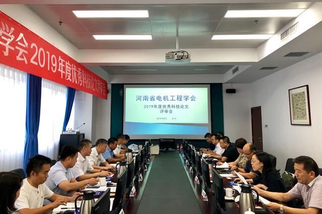 河南省电机工程学会召开2019年度优秀科技论文评审会议