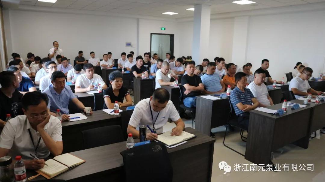 南戏元生 超越自我2019南元泵业年中销售会议