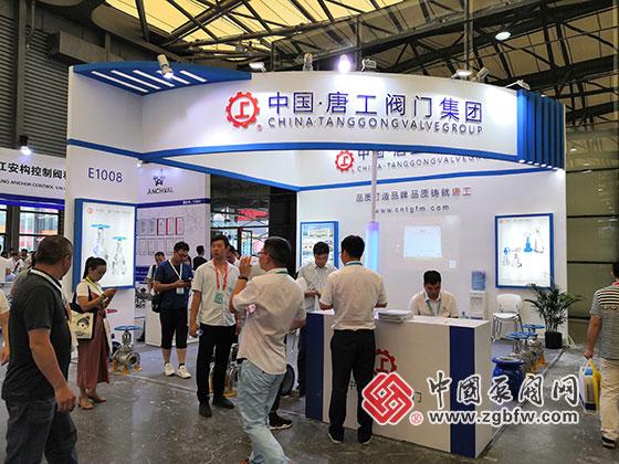 唐工阀门集团参加2019第十一届上海国际化工泵、阀门及管道展览会